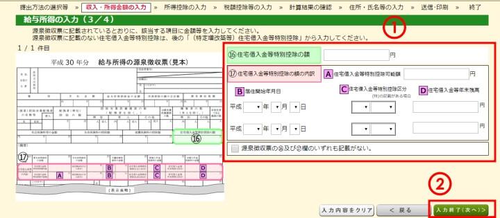 源泉徴収票の住宅借入金等特別控除を入力