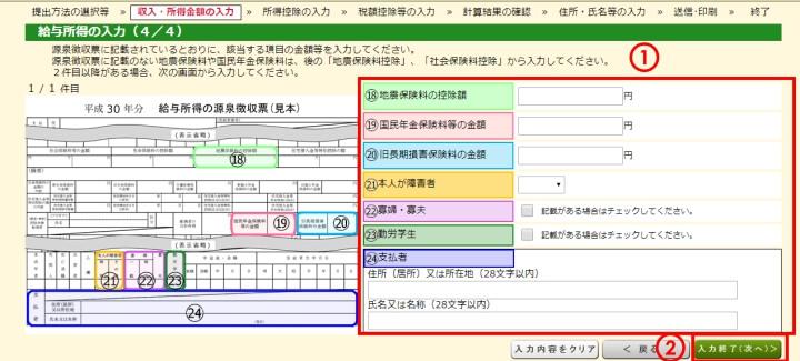 源泉徴収票の地震保険料や勤務先を入力