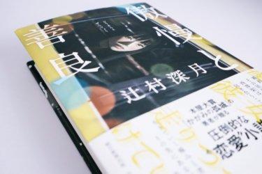 『傲慢と善良』辻村深月【あらすじ/感想】心の扉に隠された想いに気づける物語