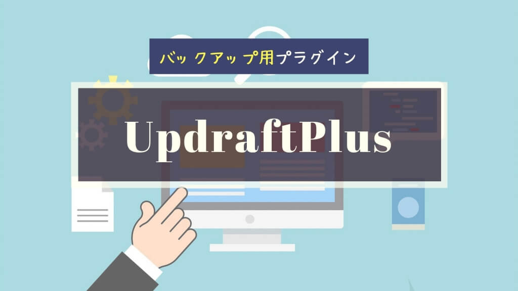 『UpdraftPlus』の設定と使い方!WordPressのバックアップ・復元が簡単に