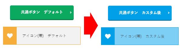 共通ボタン&アイコン(帯)の変更前後