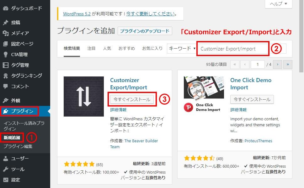 Customizer Export/Importインストール