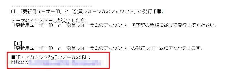 ID・アカウント発行フォームのURL