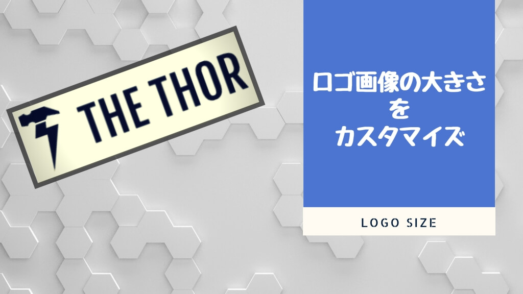『THE THOR』でロゴ画像の大きさをカスタマイズ!