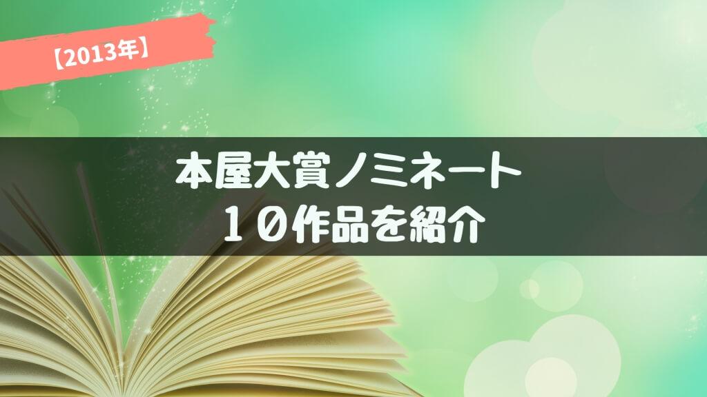 【2013年】本屋大賞ノミネート作品が発表!あらすじ紹介