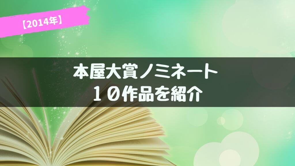 【2014年】本屋大賞ノミネート10作品を紹介