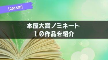 【2015年】本屋大賞ノミネート10作品を紹介