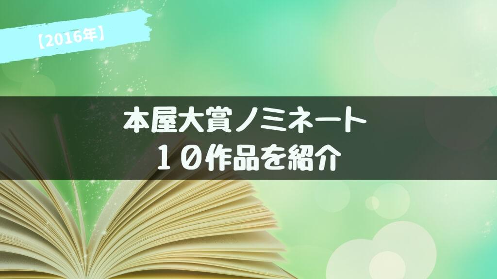 【2016年】本屋大賞ノミネート作品が発表!あらすじ紹介