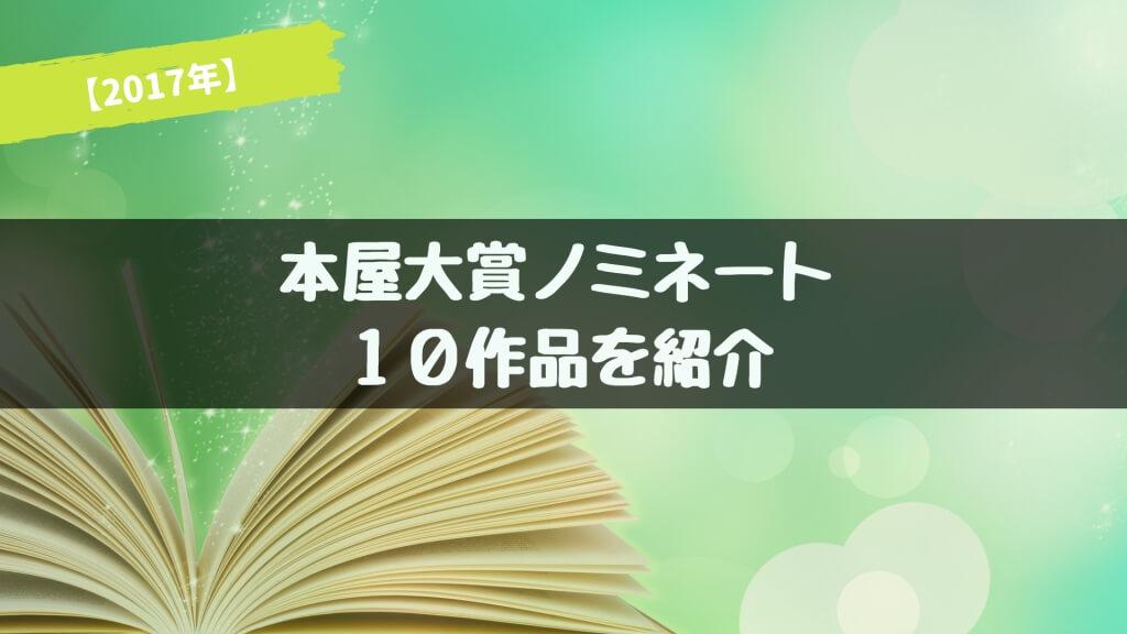 【2017年】本屋大賞ノミネート10作品を紹介