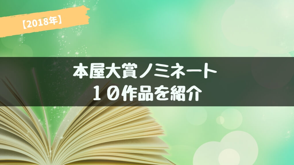 【2018年】本屋大賞ノミネート10作品を紹介