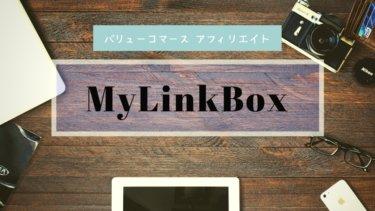 バリューコマースで『MyLinkBox』がリリース!使い方を解説