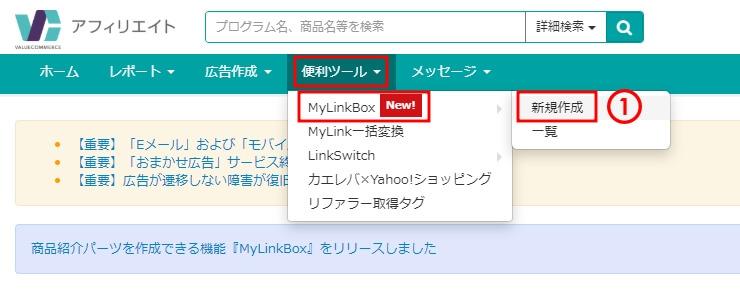MyLinkBoxの新規作成画面に移動