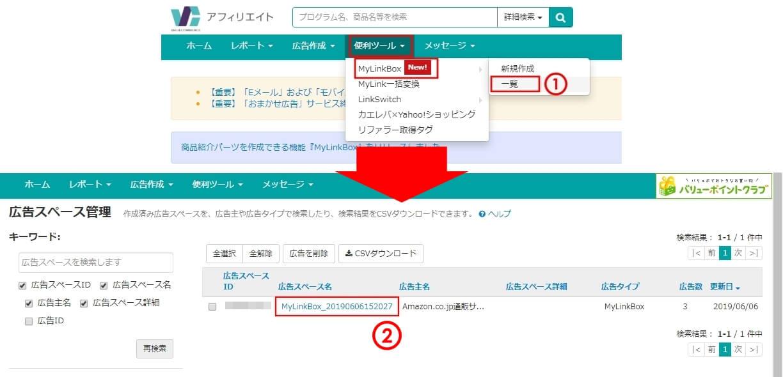 MyLinkBoxの広告の管理&編集