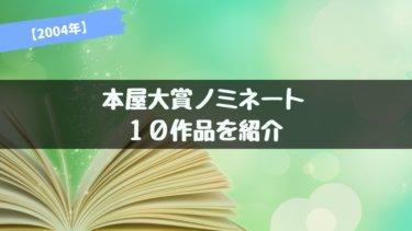 【2004年】本屋大賞ノミネート10作品を紹介