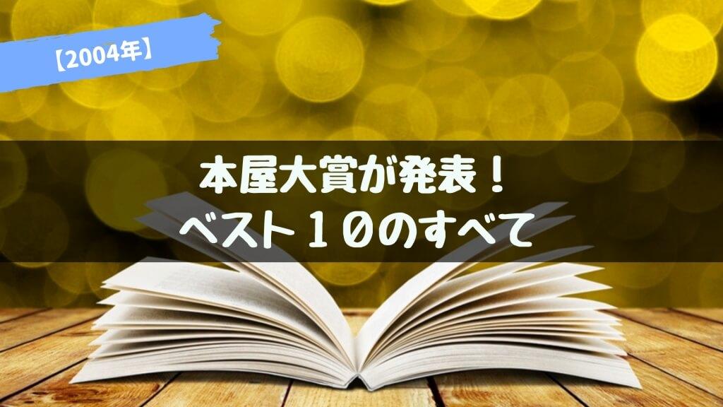【2004年】本屋大賞が決定!各作品のあらすじ紹介