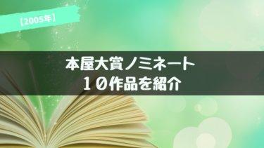 【2005年】本屋大賞ノミネート10作品を紹介