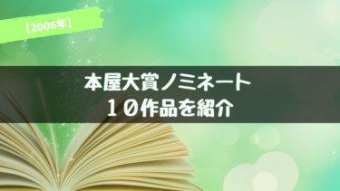 【2006年】本屋大賞ノミネート10作品を紹介