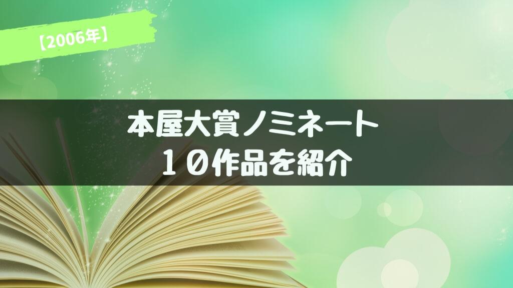 【2006年】本屋大賞ノミネート作品が発表!あらすじ紹介