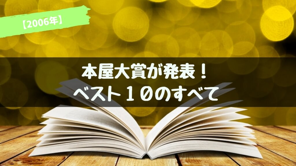 【2006年】本屋大賞が決定!各作品のあらすじ紹介