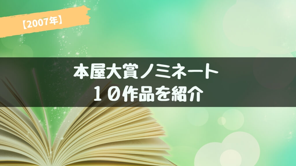 【2007年】本屋大賞ノミネート作品が発表!あらすじ紹介