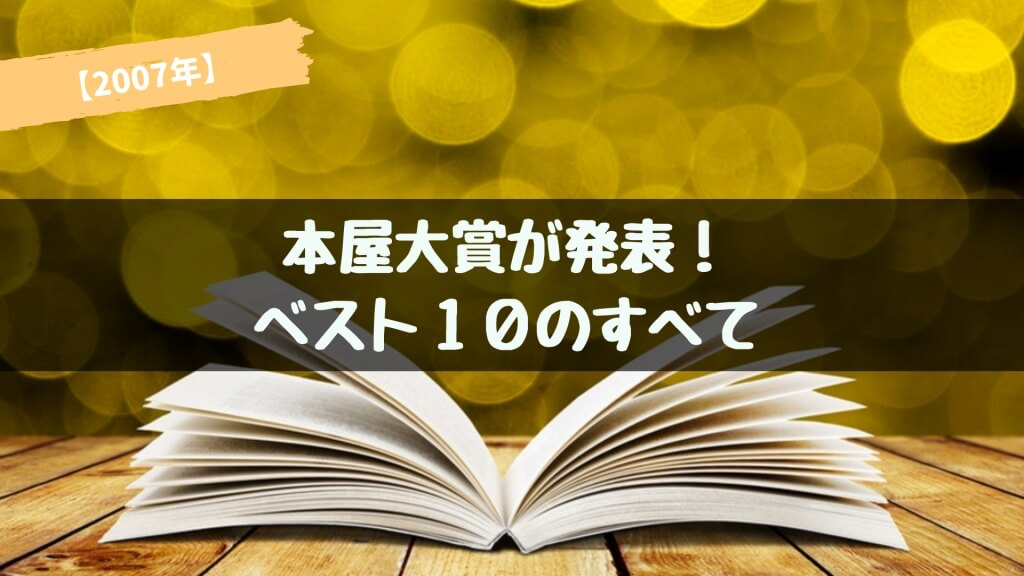 【2007年】本屋大賞が決定!各作品のあらすじ紹介