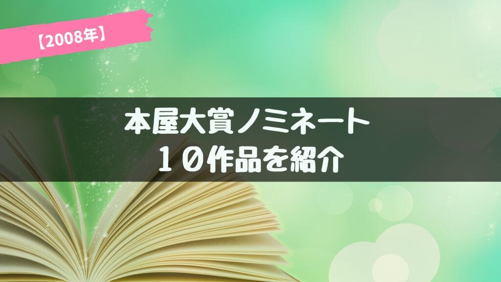 【2008年】本屋大賞ノミネート作品が発表!あらすじ紹介