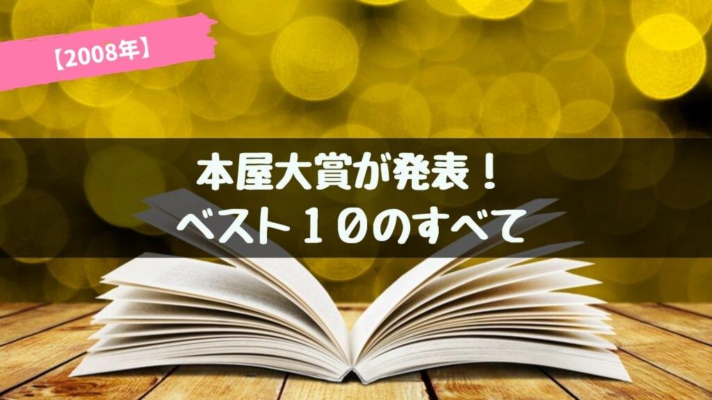 【2008年】本屋大賞が発表!ベスト10のすべて