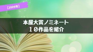 【2009年】本屋大賞ノミネート作品が発表!あらすじ紹介
