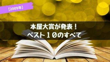 【2009年】本屋大賞が発表!ベスト10のすべて