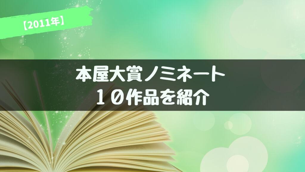 【2011年】本屋大賞ノミネート作品が発表!あらすじ紹介