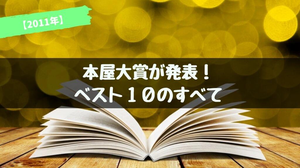 【2011年】本屋大賞が決定!各作品のあらすじ紹介