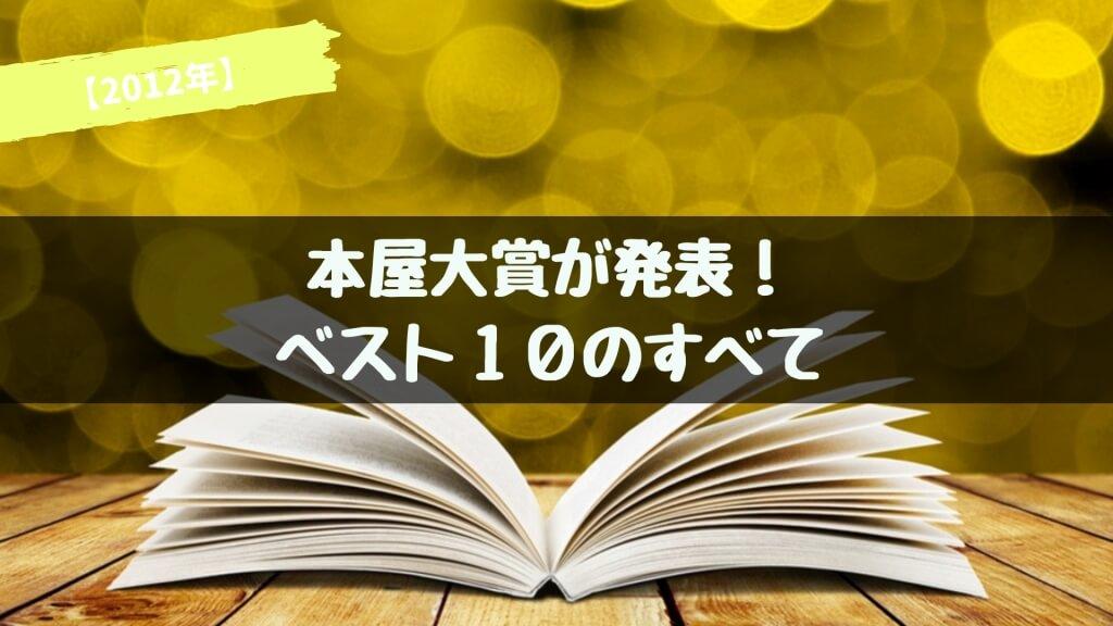 【2012年】本屋大賞が発表!ベスト10のすべて