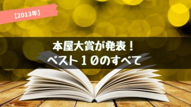 【2013年】本屋大賞が発表!ベスト10のすべて