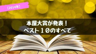 【2014年】本屋大賞が発表!ベスト10のすべて
