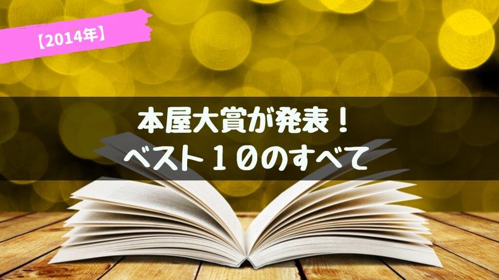 【2014年】本屋大賞が決定!各作品のあらすじ紹介