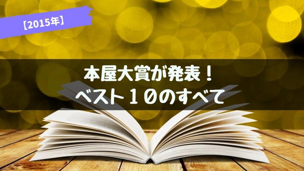 【2015年】本屋大賞が決定!各作品のあらすじ紹介