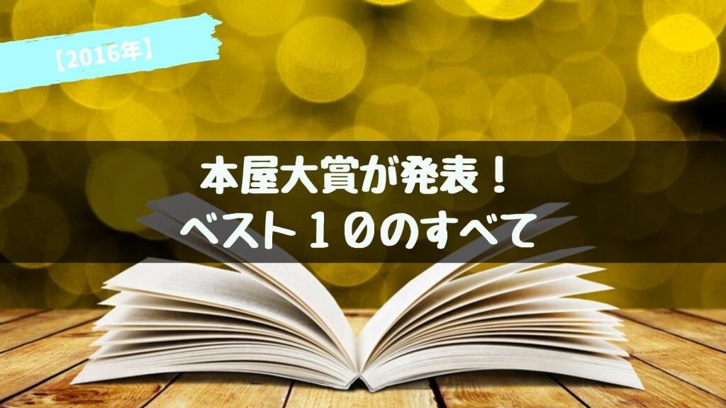 【2016年】本屋大賞が決定!各作品のあらすじ紹介