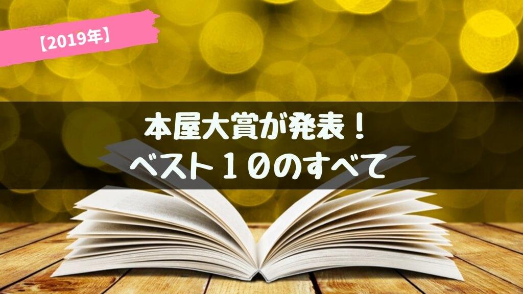 【2019年】本屋大賞が決定!各作品のあらすじ紹介