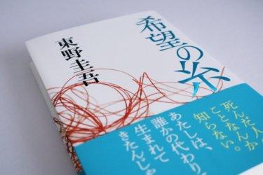 『希望の糸』東野圭吾 / 家族になるとはを考えさられる物語
