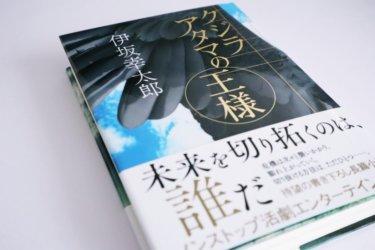 『クジラアタマの王様』伊坂幸太郎【あらすじ/感想】昼は会社員、夜はRPGの主人公?