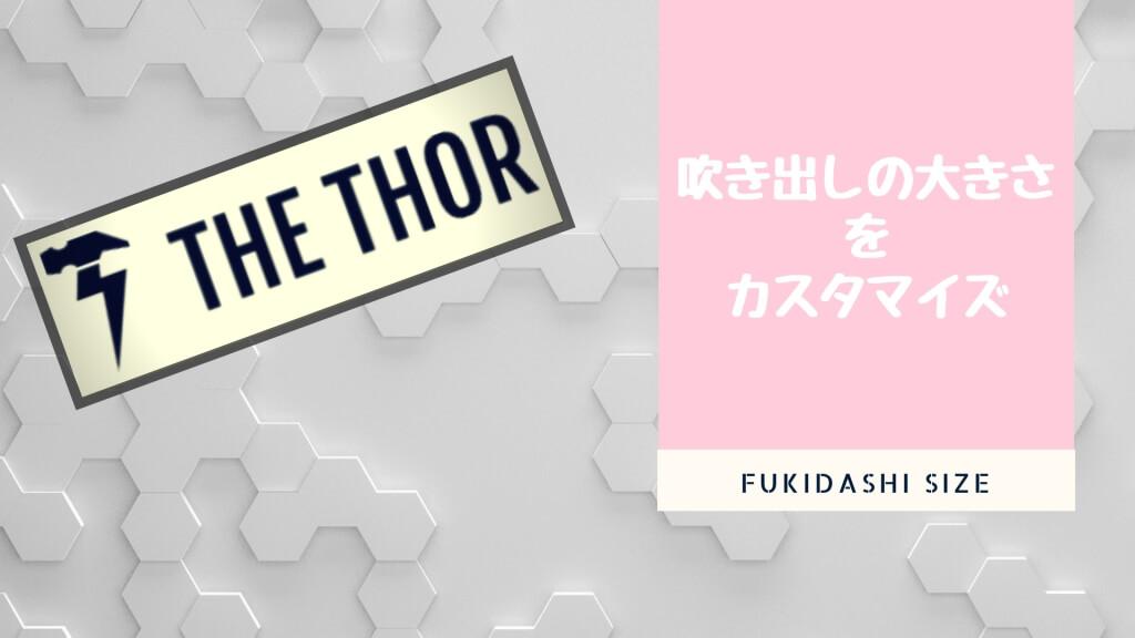 『THE THOR』の吹き出しをカスタマイズ【画像を大きくしてみた】