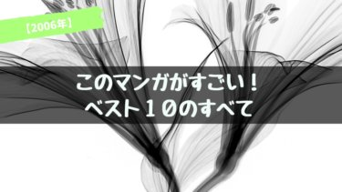 『このマンガがすごい!2006』のあらすじ紹介【オトコ編&オンナ編】