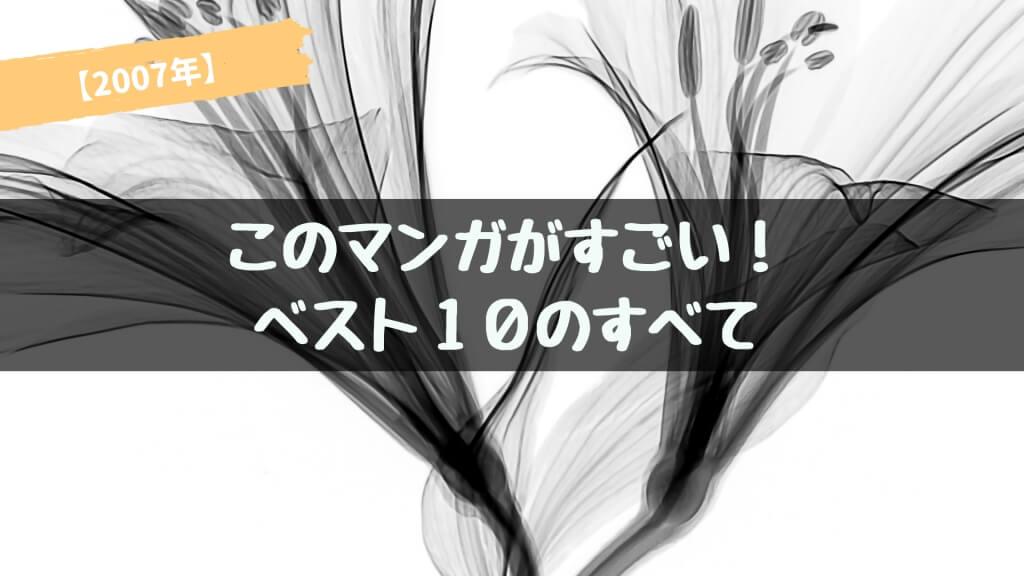 『このマンガがすごい!2007』のあらすじ紹介【オトコ編&オンナ編】