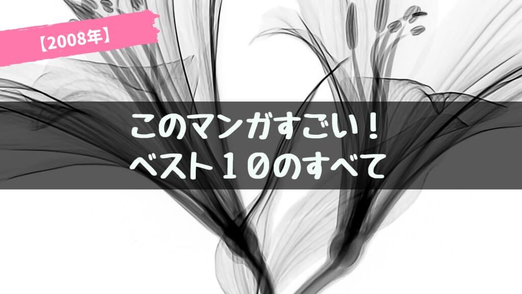 『このマンガがすごい!2008』のあらすじ紹介【オトコ編&オンナ編】