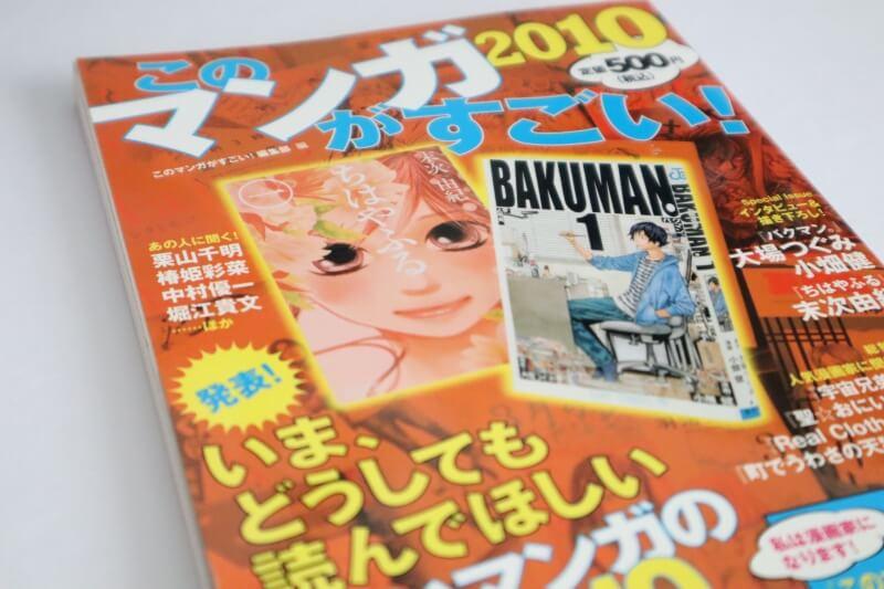 『このマンガがすごい!2010』のあらすじ紹介【オトコ編&オンナ編】