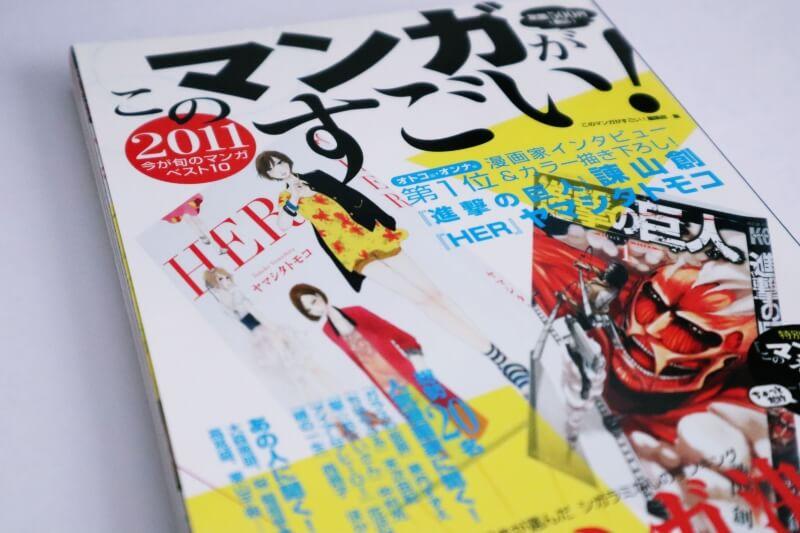 『このマンガがすごい!2011』のあらすじ紹介【オトコ編&オンナ編】