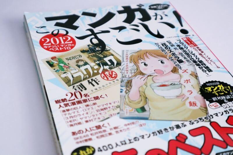 【2012年版】このマンガがすごい!【オトコ編 / オンナ編】