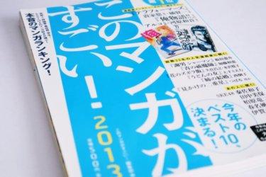 『このマンガがすごい!2013』のあらすじ紹介【オトコ編&オンナ編】
