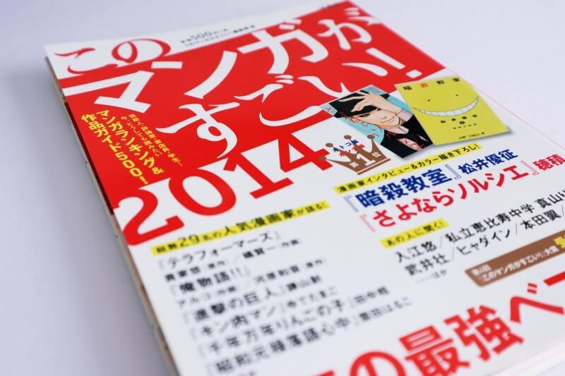 『このマンガがすごい!2014』のあらすじ紹介【オトコ編&オンナ編】
