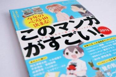 『このマンガがすごい!2015』のあらすじ紹介【オトコ編&オンナ編】